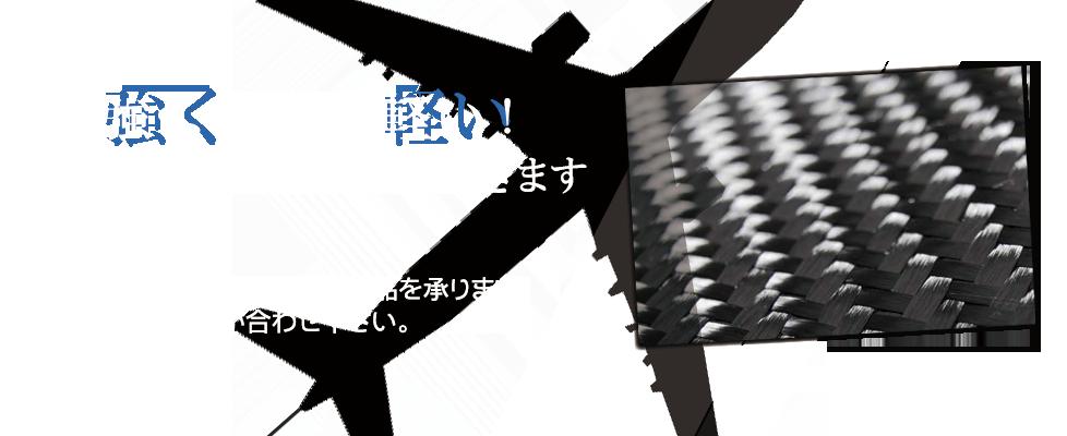 鉄より強くアルミより軽い!先端素材CFRPで未来を拓きます