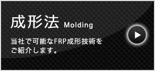 成形法|当社で可能なFRP成形技術をご紹介します。